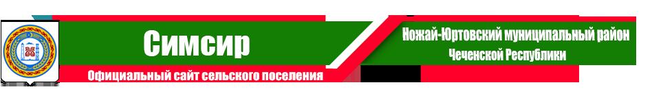 Симсир | Администрация Ножай-Юртовского района ЧР